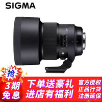 SIGMA 适马 105mm F1.4 DG HSM Art 中长焦定焦镜头 佳能口