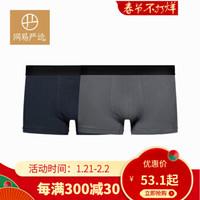 网易严选 男士平角内裤 2条装