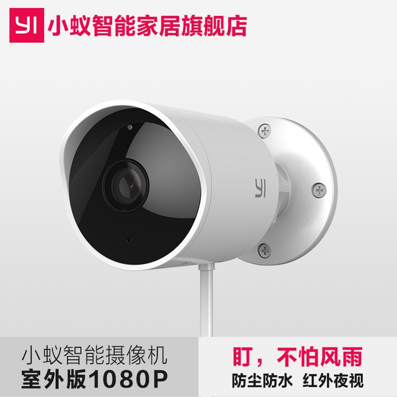小蚁 智能摄像机 室外版 1080P