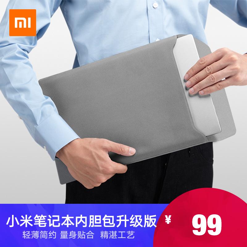 MI 小米笔记本12/13英寸 内胆电脑包