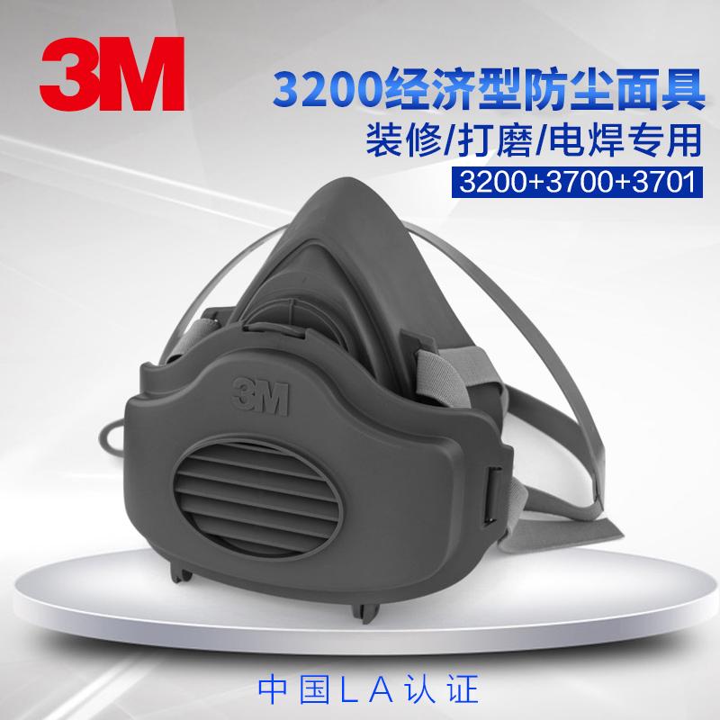 3M KN90 经济版防尘口罩套装(面具+承接座+虑棉2片)
