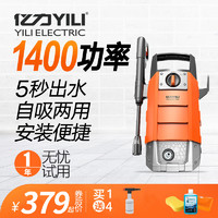 YILI 亿力 YLQ4461C 高压洗车机