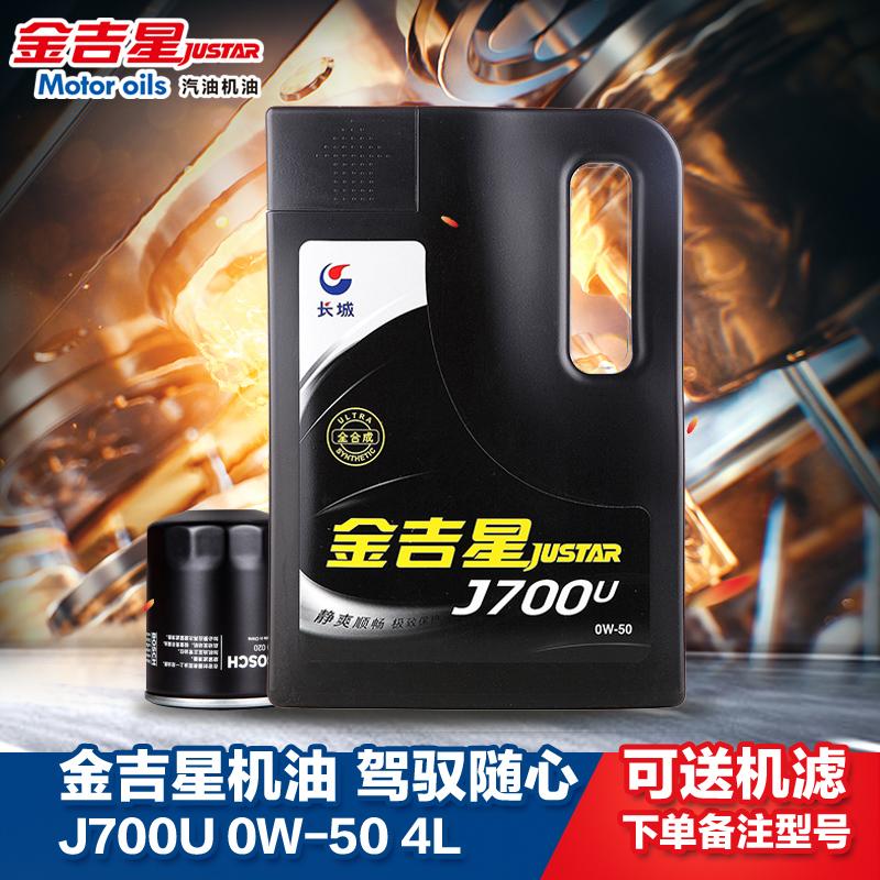 GREAT WALL 长城 金吉星 J700U SN 0W-50 全合成机油 4L