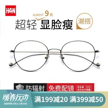 HAN  HD4840 金属眼镜架+1.56防蓝光镜片