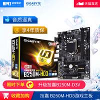 GIGABYTE 技嘉 B250M-HD3 主板