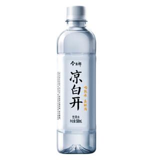 今麦郎 饮用水 凉白开 500ml*15瓶