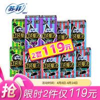 Sofy 苏菲 口袋魔法 日夜92片组合卫生巾(零味感10片*6+森呼吸9片*2+夜用7片*2)