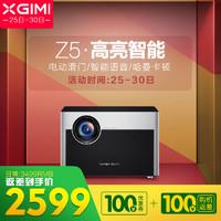 XGIMI 极米 Z5 无屏电视(1000流明/1280*800)