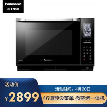 Panasonic 松下 NN-DS1000 蒸烤箱微波炉一体机