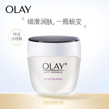 OLAY 玉兰油 活肤菁华霜