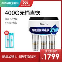 CHANITEX 佳尼特 CR400-C-N-9 家用直饮净水器