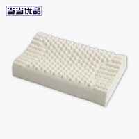 当当优品 进口天然乳胶枕芯 60*40*10cm