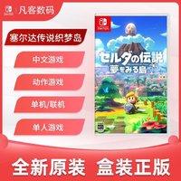 任天堂 Switch游戏 NS塞尔达传说 织梦岛梦见岛中文现货版本随机