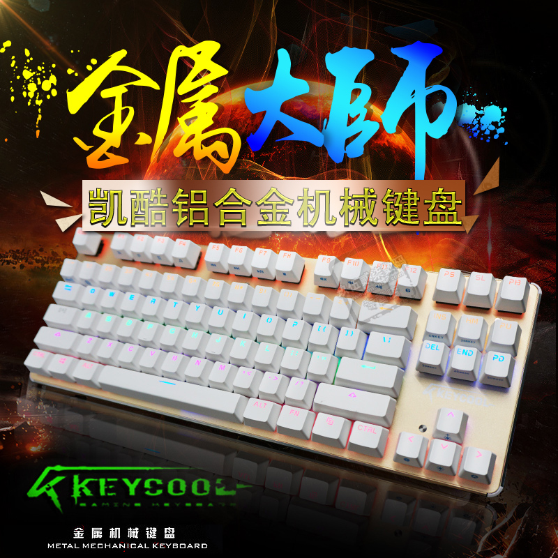 KEYCOOL 凯酷 灵耀版87玫瑰金色 机械键盘  黑青茶红轴