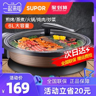 SUPOR 苏泊尔 JJ34D801-180 多功能锅