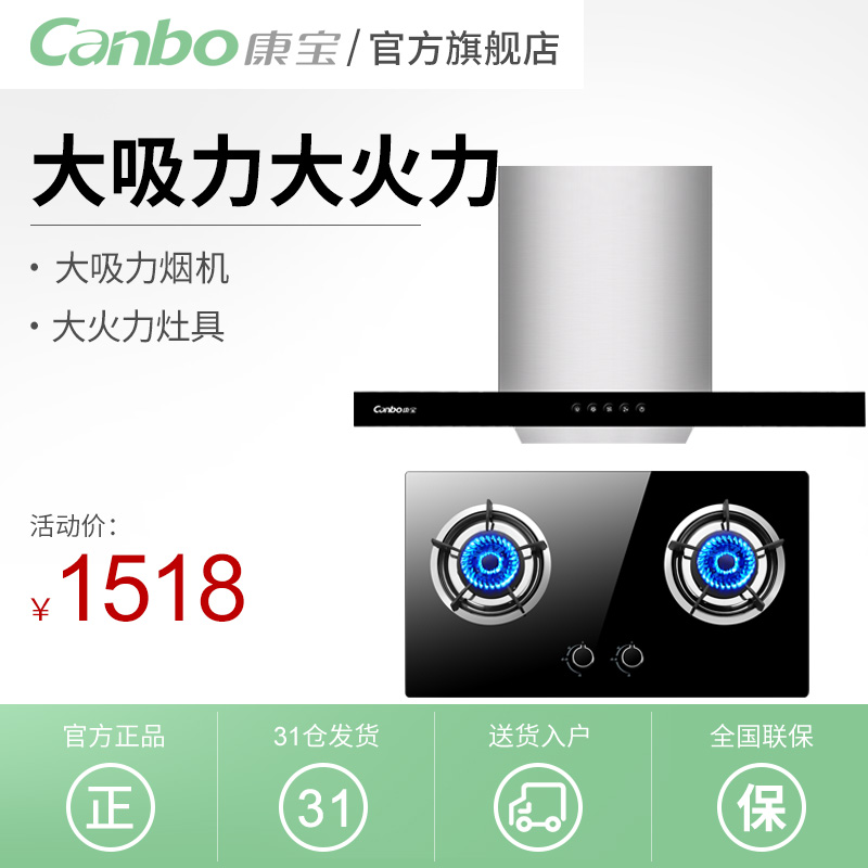 Canbo 康宝 A58+B303B 顶吸式油烟机