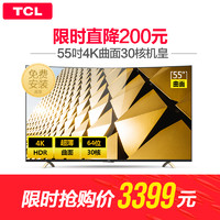 TCL D55A9C 55吋 4K 曲面 液晶电视