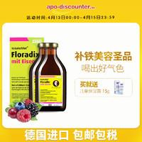 Salus Floradix iron 莎露斯 有机铁元 补铁口服液500ml*2瓶