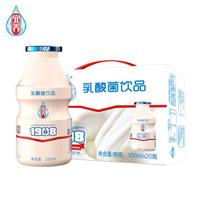 宜养 乳酸菌 100ml*20瓶