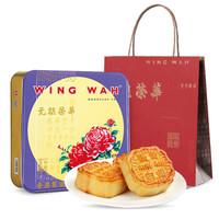 WING WAH 元朗荣华 双黄白莲蓉月饼 740g 四枚 *2件