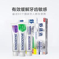 88VIP:SENSODYNE 舒适达 抗敏感牙膏套装(美白100g+薄荷120g+牙龈护理100g) *2件