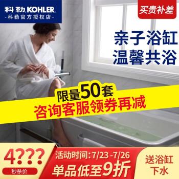 KOHLER 科勒 K-99017 希尔维独立浴缸
