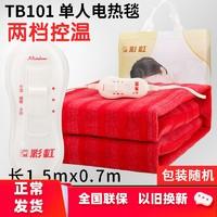 彩虹 tb101 单人电热毯