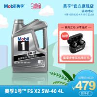 Mobil 美孚 美孚1号 SN 5W-40 全合成机油