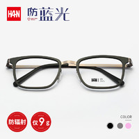 HAN 汉代 2016新款防蓝光电脑护目眼镜 HD4805