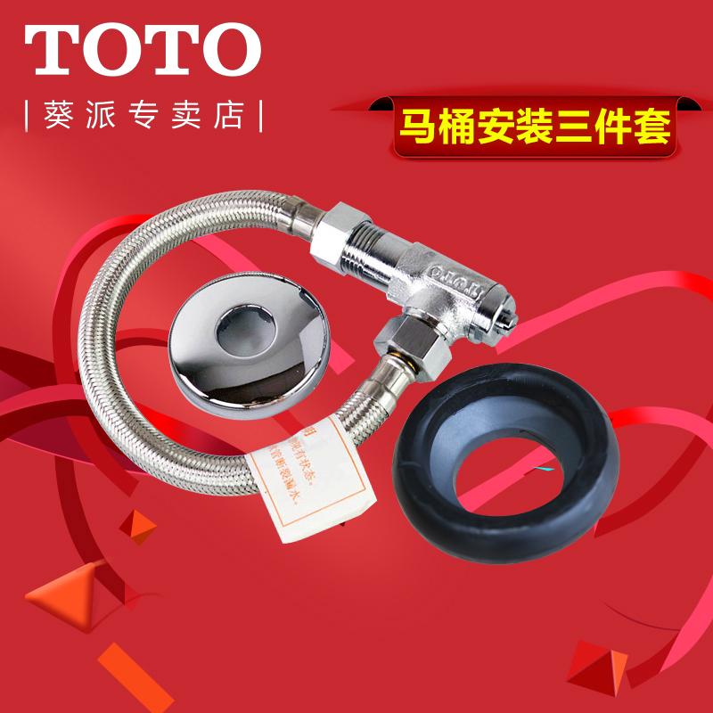 TOTO 马桶安装三件套 D101AGS+QCHNYQ 角阀+软管+密封圈