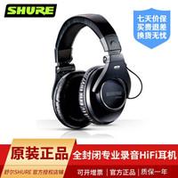 SHURE 舒尔 SRH840 头戴式耳机