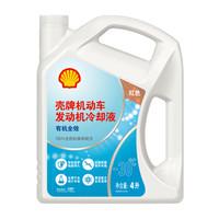 壳牌 (Shell) 长效冷却防冻液水箱宝LL-OAT AF/Cool -30℃ 4L 汽车用品 *4件