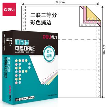 deli 得力 S241-3-1/3CS 电脑打印纸 (A4、1000页/箱)