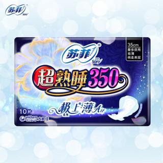 Sofy 苏菲 超熟睡超薄裸感肌超长夜用卫生巾350mm 10片