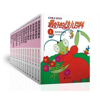 《最好的幼儿百科》(全15册)