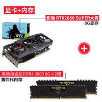 百亿补贴:GALAXY 影驰 GeForce RTX 2080 Super 大将 8GB 显卡 + 海盗船16GB(8GB*2) DDR4 3000 套装