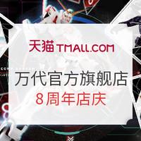 促销活动:天猫 万代官方旗舰店 8周年店庆