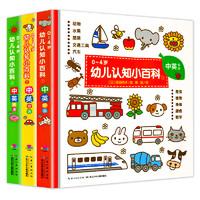 《0-4岁幼儿认知小百科》全3册