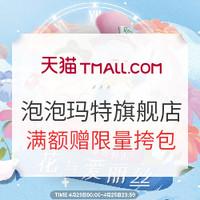 天猫亲子节、促销活动:天猫 POPMART 泡泡玛特旗舰店 亲子节专场