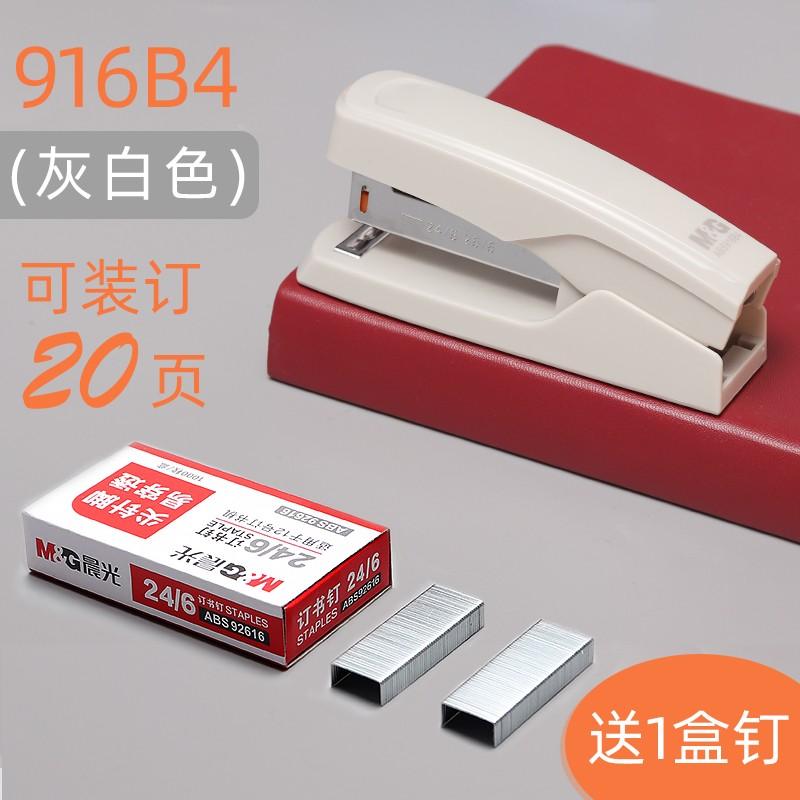 M&G 晨光 手握式订书器 大号 916B4 蓝色(送1盒钉)