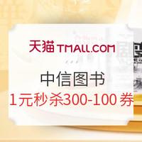 促销活动:天猫 中信出版社官方旗舰店 精选图书