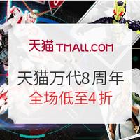 天猫亲子节、促销活动:天猫 万代官方旗舰店 8周年遇见亲子节