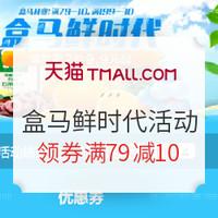 促销活动:盒马鲜生旗舰店  盒马鲜时代活动