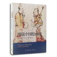 《图说中国绘画史》