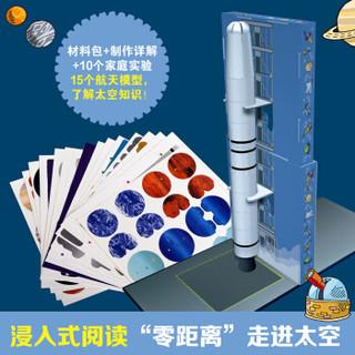 《乐乐趣·STEAM科学盒子:太空》