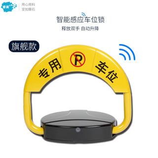 睿澜 RL-D901 车位锁 遥控干电池款