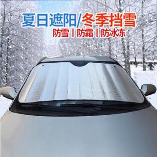 DIANBING 点缤 汽车遮阳挡 130*60cm