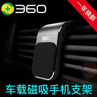 360 车载手机支架 磁性吸附