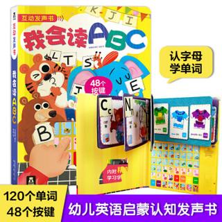 《乐乐趣互动发声书:我会读ABC》