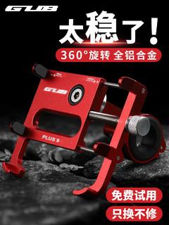 GUB PRO2 摩托车骑行手机支架